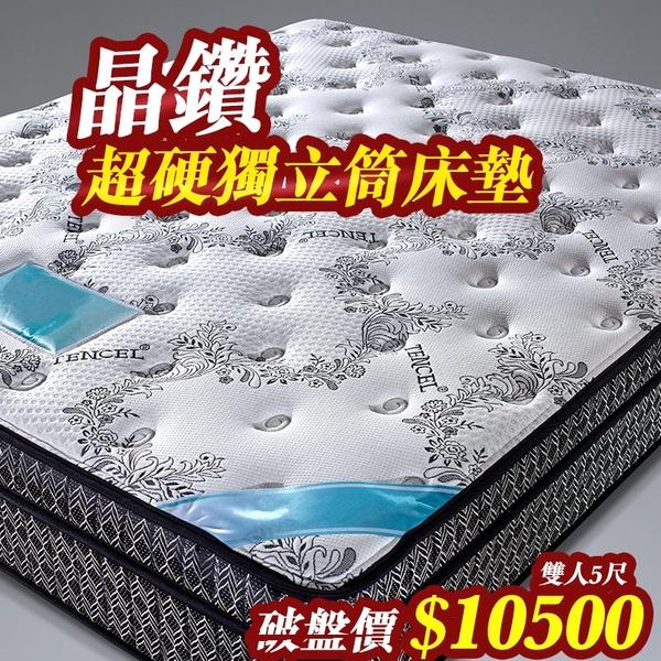 晶鑽-超硬獨立筒床墊-雙人5尺【歐德斯沙發】