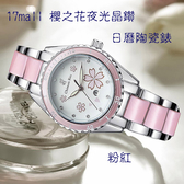 【Chimon Ritz】17MALL櫻之花夜光晶鑽日陶曆陶瓷錶 - 粉色