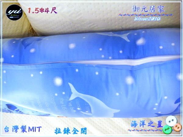 【海洋之星】長抱枕 120*45cm (1.5*4尺) : 100%純棉˙ 台灣製