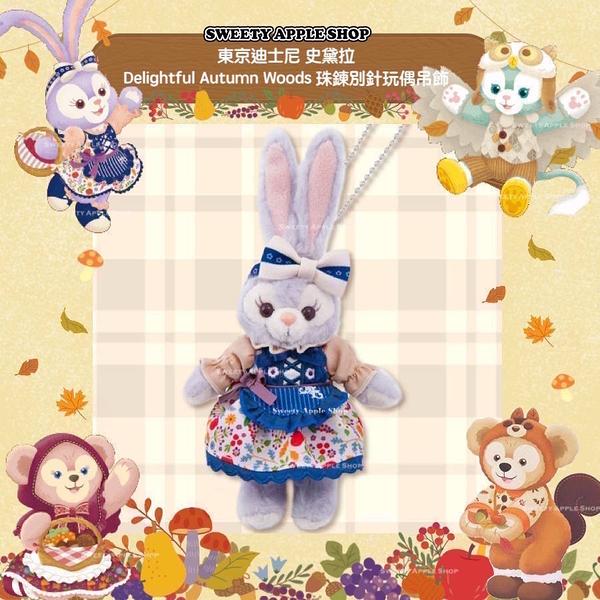 (現貨&樂園實拍) 東京迪士尼 達菲家族 史黛拉兔 Delightful Autumn Woods 珠鍊別針玩偶娃娃吊飾