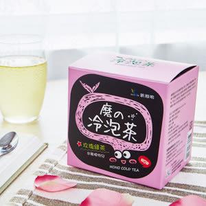 【磨的冷泡茶小資款】玫瑰綠茶10入/盒-養顏美容 體內環保 冷泡更好喝