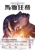 (二手書)馬雅任務:林斯諺科幻推理長篇