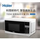 免運費 Haier 海爾 20L 十段火力 微電腦 微波爐 20PX98-LW 白色 兒童安全鎖設計