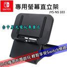 【NS週邊 可刷卡】☆ 副廠高品質 JYS Switch 螢幕直立架 支架 ☆【JYS-NS103】台中星光電玩