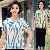 大尺碼媽媽夏裝套裝中年女裝夏季雪紡短袖T恤兩件套氣質婦女衣服 QG24151『優童屋』