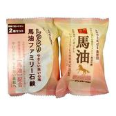 日本製 Pelican 馬油石鹼皂 80g 2入 馬油皂
