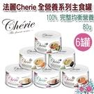 ◆MIX米克斯◆法麗Cherie 全營養系列主食罐 80g 【6罐入】