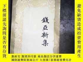 二手書博民逛書店罕見錢亞新集Y241756 <<錢亞新集>&g