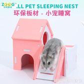 倉鼠窩木質小房子小窩環保保暖木屋倉鼠用品玩具別墅倉鼠睡窩  居家物語