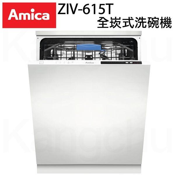 限時優惠 Amica ZIV-615T 15人份 全崁式洗碗機 220V