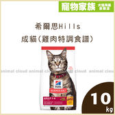 寵物家族-希爾思Hills-成貓(雞肉特調食譜)10kg