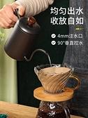 咖啡壺 沖壺咖啡壺掛耳細口長嘴壺帶蓋分享壺過濾杯咖啡器具套裝【快速出貨】
