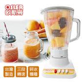 【歐斯樂】玻璃杯碎冰果汁機HLC-737 ◆86小舖 ◆