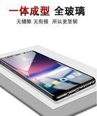 萬聖節大促銷 三星note8鋼化膜全屏水凝膜8手機貼膜藍光