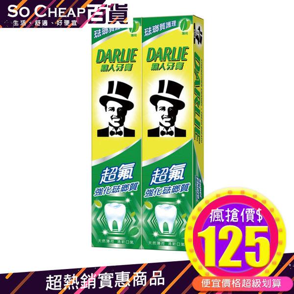 黑人 超氟強化琺瑯質牙膏 250g  超氟 強化琺瑯質 經典 黑人牙膏 (2入)