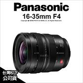 職人價~Panasonic Lumix S Pro 16-35mm F4 超廣角 變焦鏡頭 公司貨【6期0利率】 薪創數位
