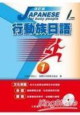 改訂版行動族日語1(附CD1片)