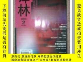 二手書博民逛書店罕見譯林:2009-02:大型外國文學期刊Y28433 出版20