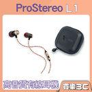 ProStereo L1 有線耳機 Hi-Res Audio,高解析 4N 高純度 OFC 無氧銅線,分期0利率,世貨代理