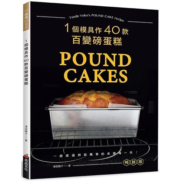 一個模具作40款百變磅蛋糕(暢銷版)
