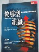 【書寶二手書T1/財經企管_HJX】教導型組織-奧林匹克級的雙螺旋領導_諾爾.提區