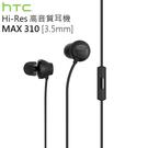 ※HTC 10 M10 原廠高音質耳機 ...