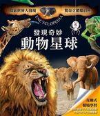 驚奇立體酷百科:發現奇妙動物星球