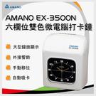 打卡鐘 天野牌 AMANO EX-3500N 六欄位微電腦打卡鐘~(贈100張卡片+10人卡架)