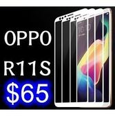 OPPO R11S+ 彩色全覆蓋鋼化玻璃膜 9H全屏覆蓋手機保護貼膜2.5D 手機滿版螢幕貼膜保護 高清
