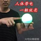 魔術道具意念燈泡三色燈泡自亮魔術道具舞台演出磁控燈泡磁控意念創意初學 【快速出貨】