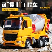 兒童水泥車攪拌機玩具大號男孩慣性混凝土工程罐車翻斗車仿真模型 FR13170『俏美人大尺碼』