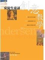 二手書博民逛書店 《安徒生童話創意教學》 R2Y ISBN:9867249054│多位國小教