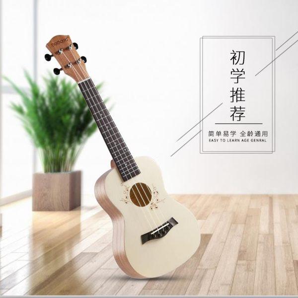 dodomi尤克里里小吉他23寸初學者學生成人女男烏克麗麗兒童入門