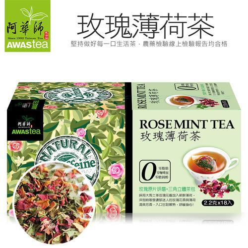 阿華師茶業 零咖啡因-玫瑰薄荷茶(18入/盒)[衛立兒生活館]