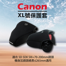 攝彩@Canon XL號-防撞包 保護套 內膽包 單眼相機包 Canon / SONY Pentax也適用