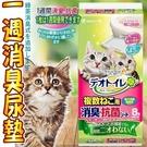 此商品48小時內快速出貨》 Unicharm嬌聯》寵物一週消臭尿墊多貓用-8片
