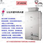 喜特麗熱水器 JT-H1216 12公升 RF屋外型 瓦斯熱水器  水電DIY