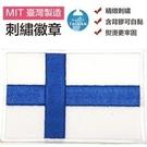 Finland 芬蘭國旗徽章 刺繍貼布 ...