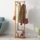 實木衣帽架簡約現代掛衣架子落地簡易臥室衣服置物架家用客廳收納WD 小時光生活館