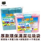厚款環保清潔垃圾袋 台灣製造 加厚 垃圾袋 塑膠袋 清潔 廁所用 【Z200232】