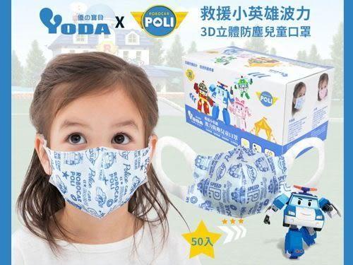 台灣製~【YoDa】POLI波力3D立體兒童口罩(50片/組)