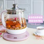 現貨-養生壺全自動加厚玻璃多功能電熱燒水壺花茶壺煎中藥壺煮茶壺 220v