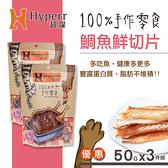【SofyDOG】Hyperr超躍 手作鯛魚鮮切片 三件組 寵物零食 狗零食