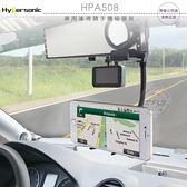 《飛翔無線3C》Hypersonic HPA508 車用後視鏡手機磁吸架│公司貨│後照鏡吸附固定座