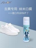 阿佳洗白色鞋子專用增白劑去黃一擦白清洗小白鞋的神器擦鞋清洗劑 布衣潮人