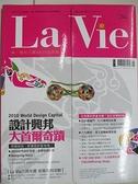 【書寶二手書T4/雜誌期刊_EAT】LaVie_77期_設計興邦大首爾奇蹟