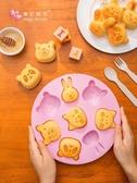 烘焙模具硅膠米糕模具寶寶輔食耐高溫可蒸卡通蒸糕發糕模嬰兒家用蛋糕磨具 玩趣3C