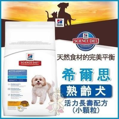 【行銷活動75折】*WANG*希爾思《熟齡犬活力長壽配方(小顆粒) 2kg【10334HG】