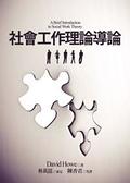 (二手書)社會工作理論導論
