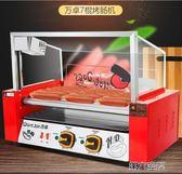 烤腸機 烤腸機熱狗機烤香腸機全自動小型迷你火腿腸機器商用家用 第六空間 igo